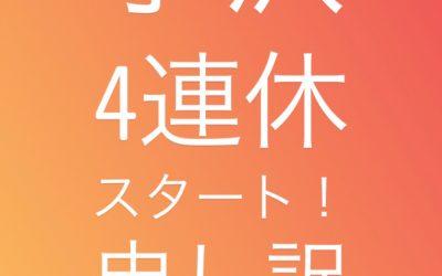 小沢 4連休のお知らせ☆